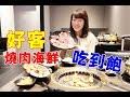 Download 【台北美食】好客燒烤樹林店 VLOG Video