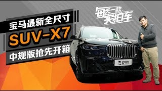 Download 实拍车:抢先体验全新宝马X7 售价超百万 比奔驰、路虎还霸气 Video