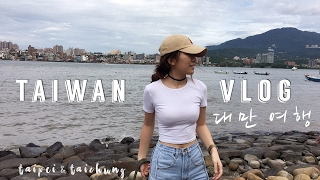 Download Taiwan 台湾 Vlog 2016: A week in Taipei & Taichung Video