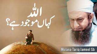 Download ″Allah Kahan Mojod Hay″ Maulana Tariq Jameel Latest Bayan 29 August 2018 Video