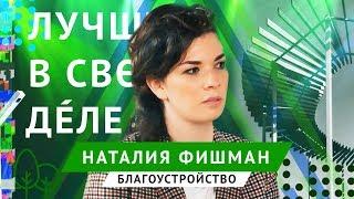 Download Лучшие в своём деле: Наталия Фишман   ЛСД #4 Video