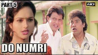 Download Do Numri Movie Part-5 | Mithun Chakraborty | Sneha | Johny Lever | Manoj Joshi | Full HD | Video