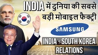 Download World's Largest Mobile Phone Factory now in India - India South Korea Relations Video