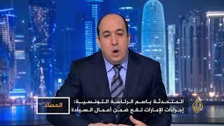 Download الحصاد - تونس والإمارات.. إصرار على الاعتذار العلني Video