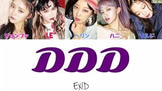 Download 덜덜덜(DDD)-EXID【日本語字幕/かなるび/歌詞】 Video