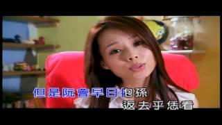 Download 孫淑媚-父母的心聲【練唱版】 Video