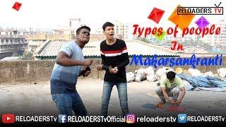 Download Types of people during makar sankranti   Kites Day Video