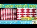 Download Bangladeshi Hosto Shilpo Tutorial | উল ও চট দিয়ে তৈরী বাংলাদেশী হস্তশিল্প | Wallmate-1.1 Video