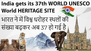 Download India gets 37th UNESCO World HERITAGE SITE - भारत ने में विश्व धरोहर स्थलों की संख्या अब 37 हो गई है Video
