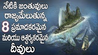 Download నేటికీ జంతువులు రాజ్యమేలుతున్న 8 షాకింగ్ ఐలాండ్స్ |8 Islands Still Ruling By Animals In Telugu Video
