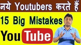 Download Top 15 Biggest Mistakes On Youtube | Common Mistakes Youtubers Make Video