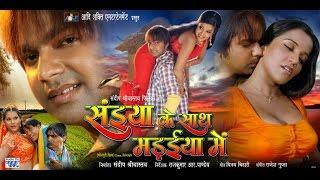 Download सईया के साथ मड़इया में - Full Film | Saiya Ke Sath Madaiya Me - Bhojpuri Hit Movie | 2015 Film Video