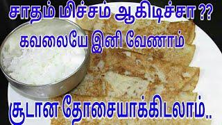 Download மிச்சமான சாதத்தில் சூடான தோசை   Dosai in Left over rice   Dosai recipe in Tamil Video
