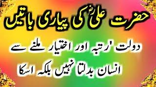 Download Hazrat Ali ki Pyari Baatain || Best Urdu Quotes of Hazrat Ali In Urdu | Sayings of Hazrat Ali Quotes Video