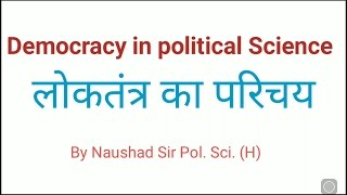Download Democracy introduction in hindi लोकतंत्र का परिचय Video
