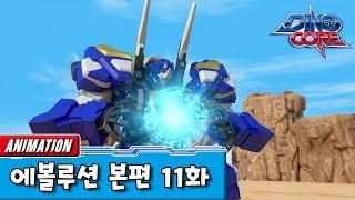 Download 다이노코어 에볼루션 | 11화 | 유튜브 최초공개!! ㅣ 변신로봇 Video