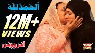 Download Anas Younus - Beti Ki Shan - Labaik Ya Haram 2015 Video
