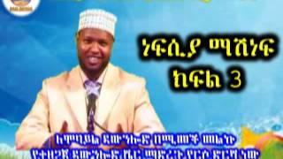 Download ነፍሲያ ማሽነፍ ክፍል 3 በ ኡስታዝ አቡ ያሲር አ/መናን Nefsiyan Mashenef Ustaz Abu Yiser Video