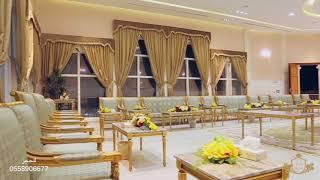 Download قاعة رفال للإحتفالات - القصيم - بريدة للحجز 0558906677 Video