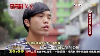 Download 【TVBS】房價租金貴到瘋 直擊港人蝸居棺材房 Video