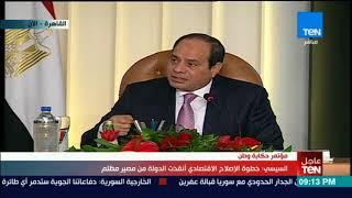 Download تغطيةTeN   السيسي للمصريين: اللي لازم نخاف منه إنكم تختلفوا فتفلشوا وتذهب ريحكم Video
