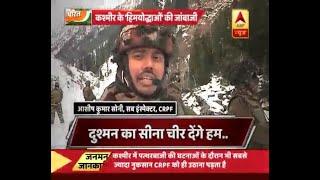 Download सबसे ऊंचाई पर तैनात CRPF बटालियन के 'हिमयोद्धाओं' की कहानी | ABP News Hindi Video