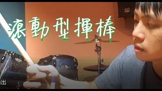 Download 一個讓鼓棒揮更快的方法 Video