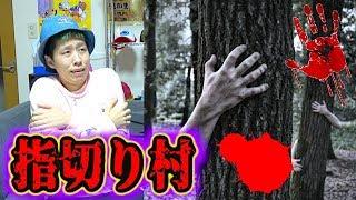 Download 【都市伝説】日本に実在した体の一部を切断しなければならない村がヤバすぎる。 Video