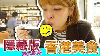 Download Vlog 7: 隱藏版香港美食(港式飲茶)// Halo Mackey Video