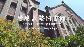 Download 素敵!! 慶應義塾図書館・旧館 2016 重要文化財 Superb!! Keio Univ.Library : Movie by my iPhone Video