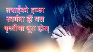 Download Hey Hamra Sargiya Pita Nepali Christian Song With Lyrics 2018 Video