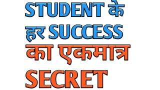 Download HINDI HOW TO SUCCESS IN EXAM STUDY TIPS FOR STUDENT TO GET ABOVE 90% MARKS Video