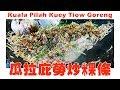 Download 马来西亚美食。森美兰瓜拉庇劳夜市炒粿条 Malaysia Kuala Pilah Kuey Tiow Goreng Video
