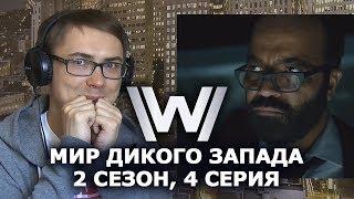 Download Реакция «Мир дикого запада»: 2 сезон, 4 серия Video