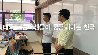 Download 태국 고등학생들이 궁금해하는 한국 ka~ Video