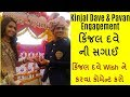 Download Kinjal Dave & Pavan Engagement Latest Photos Video 2018 | કિંજલ દવે ની સગાઈ | Sagai Video Video