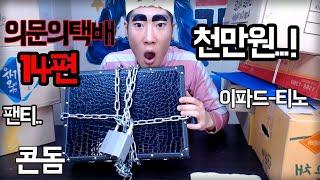 Download GOD-TUK - 의문의 택배 14편 Video