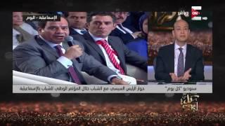 Download كل يوم - عمرو أديب: مش انتوا اللي إختارتوا السيسي .. طب غضبانين ليه ؟ Video