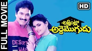 Download Attintlo Adde Mogudu Telugu Full Length Movie | Rajendra Prasad, Nirosha, Mallikarjun Rao | 2019 MTC Video