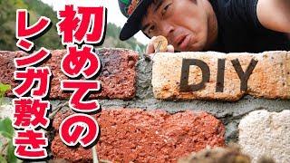 Download 【DIY】インスタントモルタル使ってレンガ敷き! Video