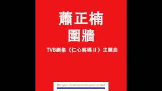 Download 蕭正楠 - 圍牆 (TVB劇集″仁心解碼 II″主題曲) Video