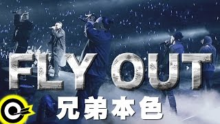 Download 兄弟本色 G.U.T.S【FLY OUT】Official Music Video Video