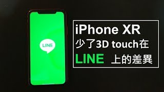 Download iPhone XR少了3D touch在LINE上的差異 Video