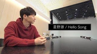 Download 星野源 - Hello Song【星野源と聴く試聴動画】 Video
