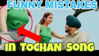 Download 15 FUNNY MISTAKES IN TOCHAN SONG BY SIDHU MOOSEWALA | LATEST OFFICIAL PUNJABI SONG FULL VIDEO 2018 Video