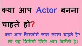 Download Basic of film acting beginners in hindi by mahesh raiyani part-2 free acting serise Video