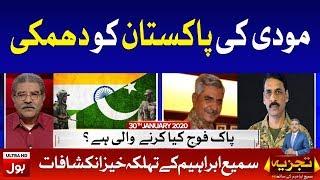 Download Tajzia With Sami ibrahim Full Episode | 30th jan 2020 | BOL News Video