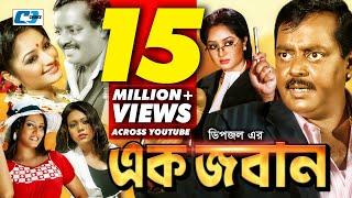 Download Ek Joban | Bangla Full Movie | Dipjol | Resi | Anowara | Miju Ahmed | Sadek Bacchu | HD Video