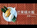 Download 芒果糯米飯 Video