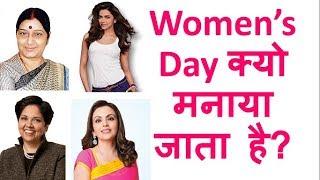 Download Women's Day's क्यों मनाया जाता है? (Why Women's Day is Celebrated?) #CreatorsforChange Video